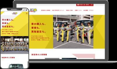次郎工業様のホームページの制作実績
