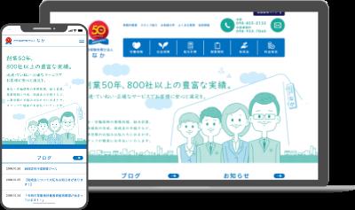 社会保険労務士事務所 なか様のホームページの制作実績